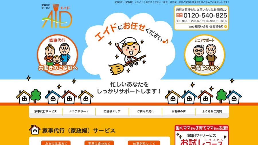 【家事代行】エイドの口コミ・評判を徹底調査!