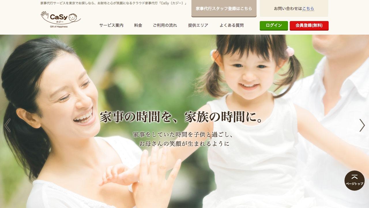 【家事代行】CaSy(カジー)の口コミ・評判を徹底調査!