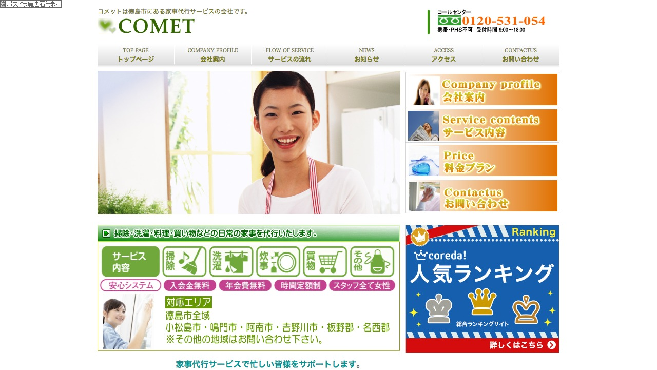 【家事代行】COMET(コメット)の口コミ・評判を徹底調査!