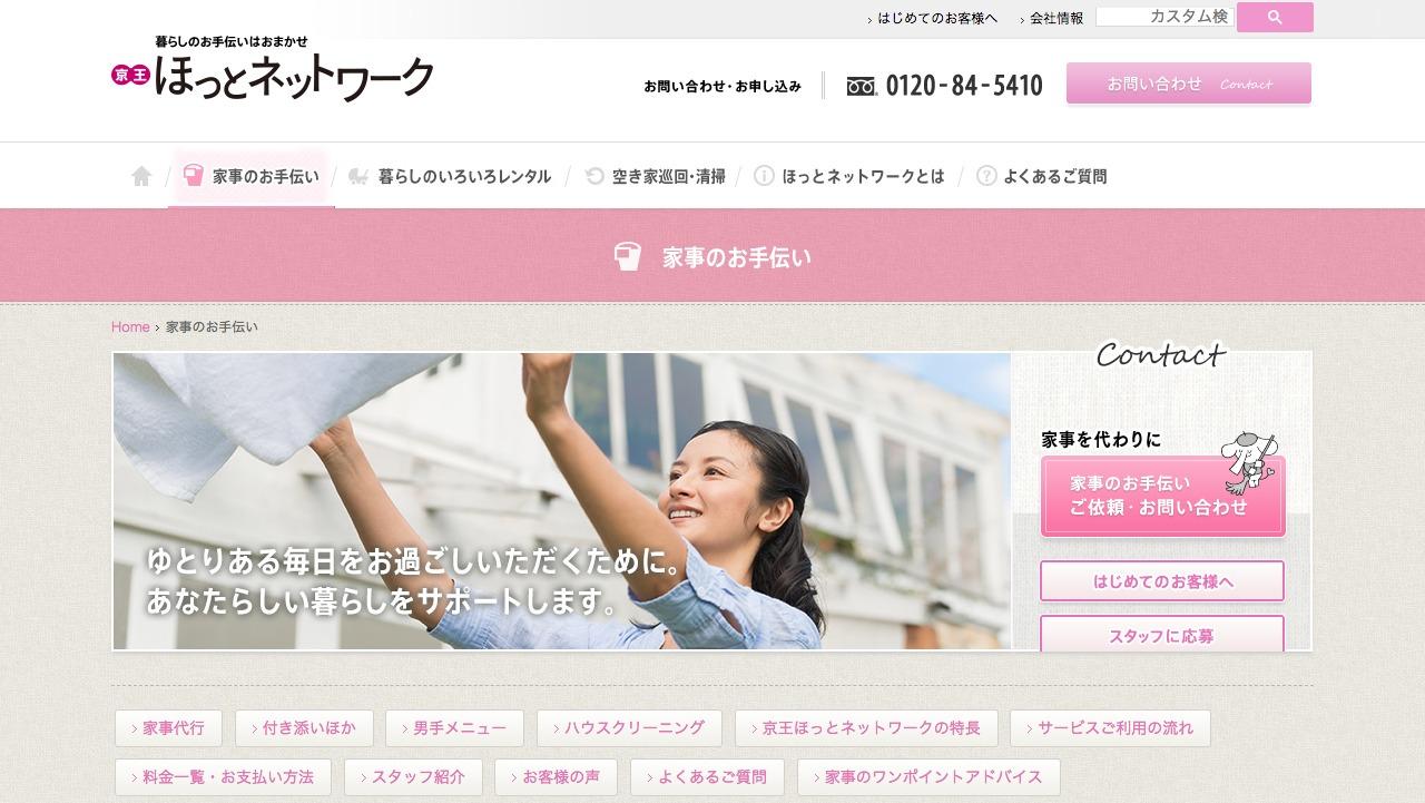 【家事代行】京王ほっとネットワークの口コミ・評判を徹底調査!