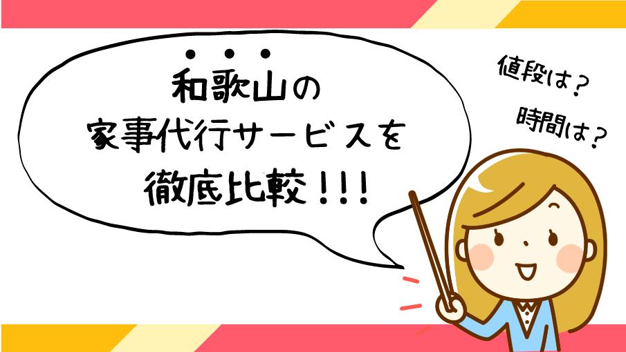 和歌山県で評判の良いおすすめ家事代行サービス会社ランキング8選!!