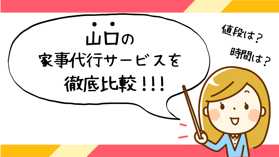 山口県で評判の良いおすすめ家事代行サービス会社ランキング8選!!