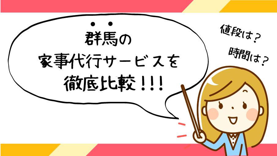 群馬県で評判の良いおすすめ家事代行サービス会社ランキング13選!!
