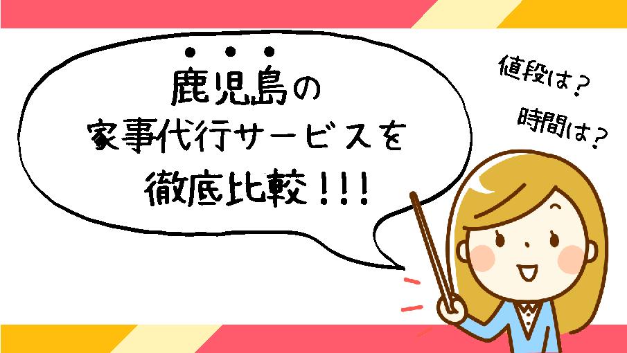 鹿児島県で評判の良いおすすめ家事代行サービス会社ランキング11選!!