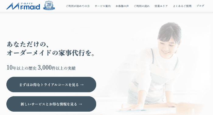 【家事代行】アールメイドの口コミ・評判を徹底調査!
