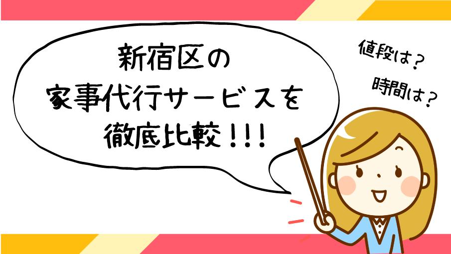 新宿区で評判の良いおすすめ家事代行サービス会社ランキング50選!!
