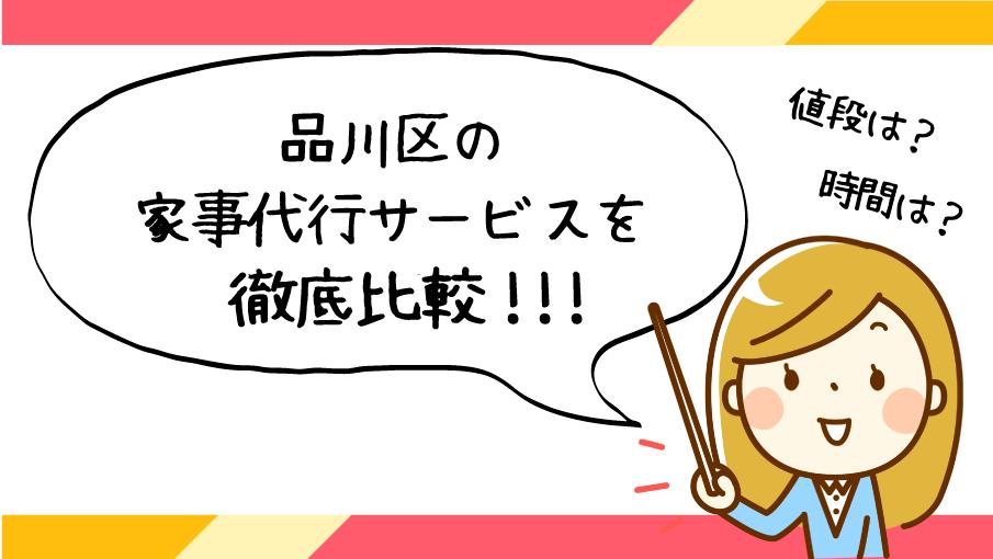 品川区で評判の良いおすすめ家事代行サービス会社ランキング47選!!