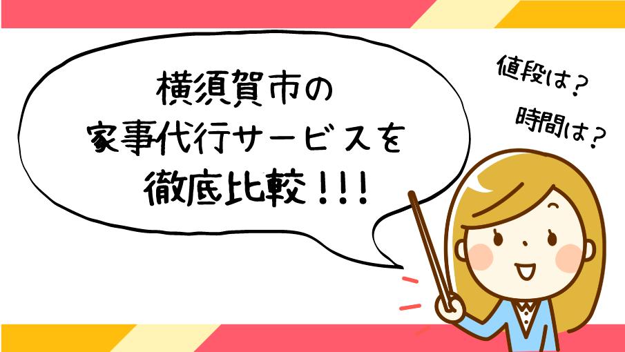 横須賀市で評判の良いおすすめ家事代行サービス会社ランキング17選!!